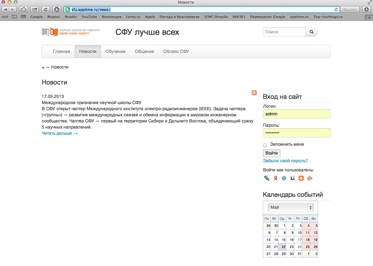 Реализованные Проекты Разработка сайтов интернет проектов  Дипломный проект Создание социальной сети для студентов